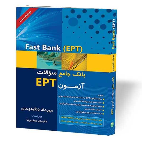 fast bank ept