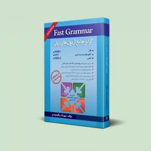 کتاب گرامر جامع آزمون های زبان چاپ آذر ۹۷