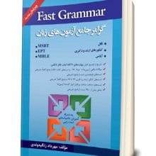 fast grammar چاپ ششم