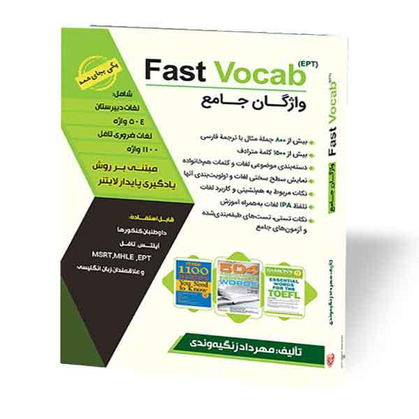 fast vocab