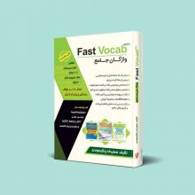 کتاب واژگان جامع زبان fast vocab