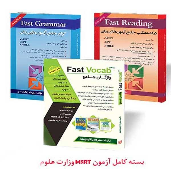 بسته زبان آزمون MSRT