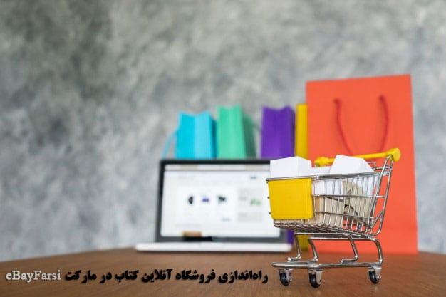 راه اندازی فروشگاه آنلاین کتاب