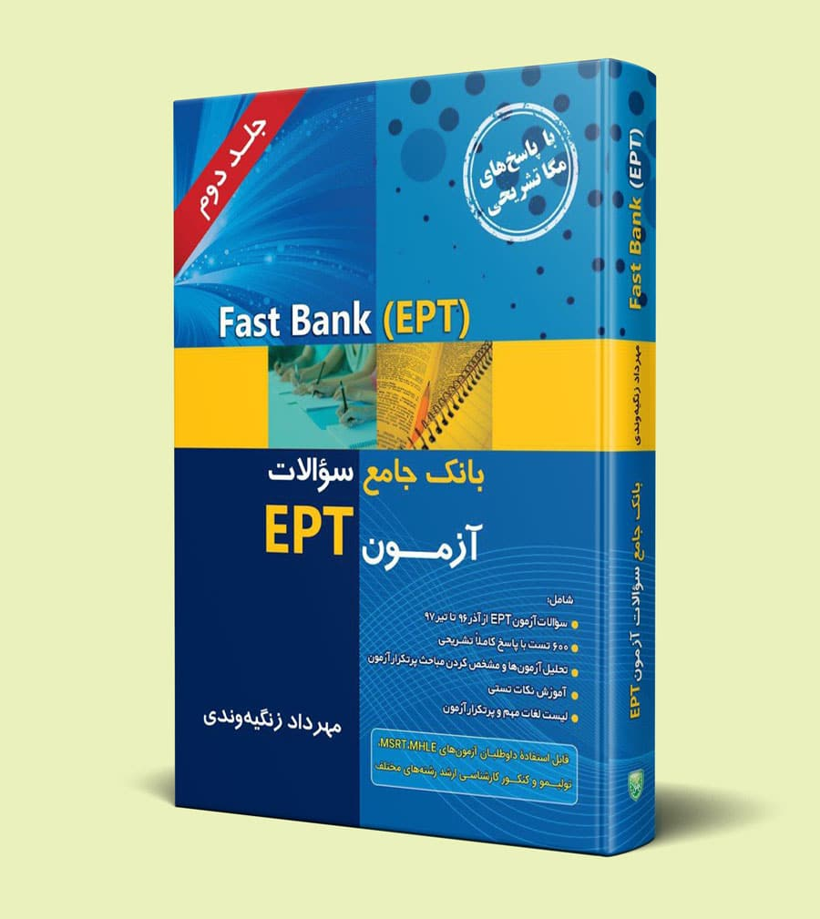 fast bank ept 2