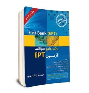 fast bank ept جلد دوم