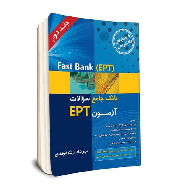 fast bank ept جلد دوم