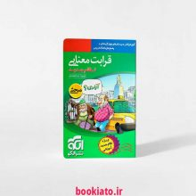 کتاب قرابت معنایی جامع نشر الگو نظام جدید