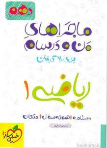 کتاب ریاضی دهم تجربی ماجراهای من و درسام