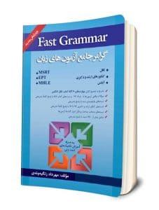 fast grammar چاپ ششم