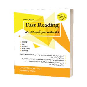کتاب درک مطلب جامع آزمون های زبان