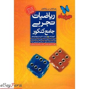 کتاب ریاضیات جامع تجربی مهروماه