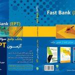 بانک سوالات آزمون ای پی تی جلد اول