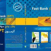 بانک سوالات آزمون ای پی تی