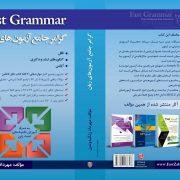 کتاب fast grammar