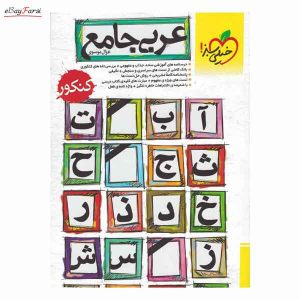 کتاب عربی عمومی جامع خیلی سبز