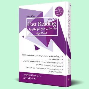 fast reading ارشد و دکتری